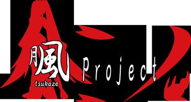 月風Project